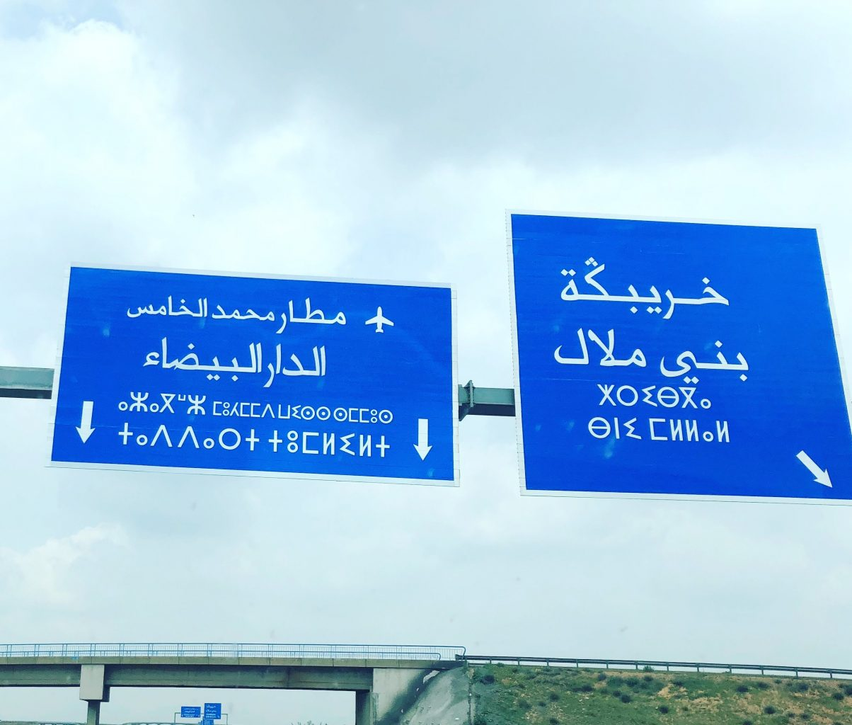 モロッコの言語